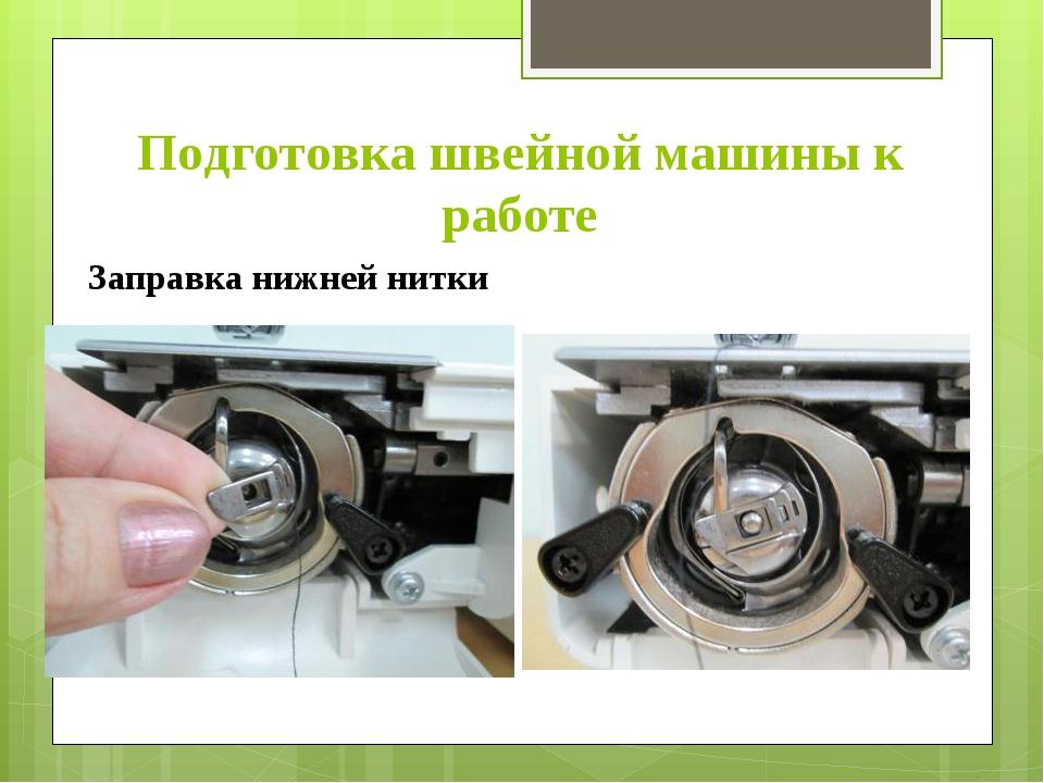 Подготовка швейной машины к работе Заправка нижней нитки