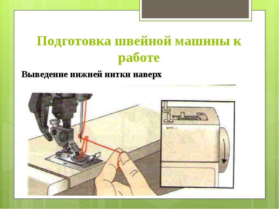 Подготовка швейной машины к работе Выведение нижней нитки наверх
