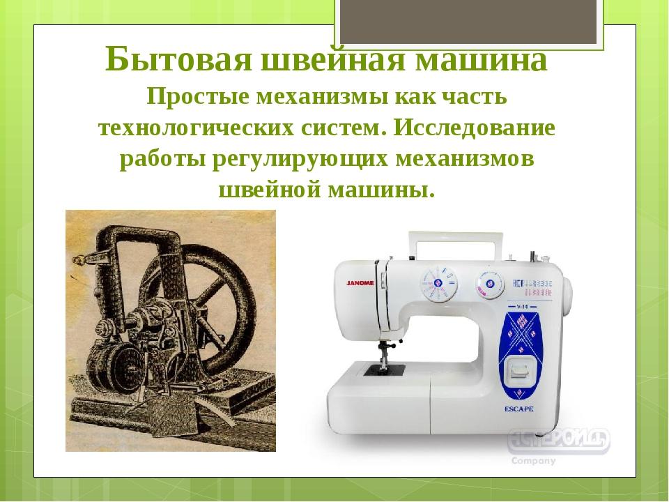 Бытовая швейная машина Простые механизмы как часть технологических систем. Ис...