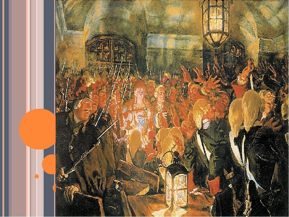эпоха дворцовых переворотов в картинах художников сих пор