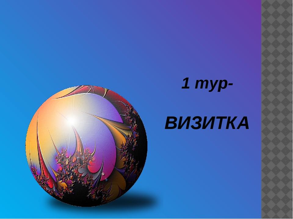 1 тур- ВИЗИТКА