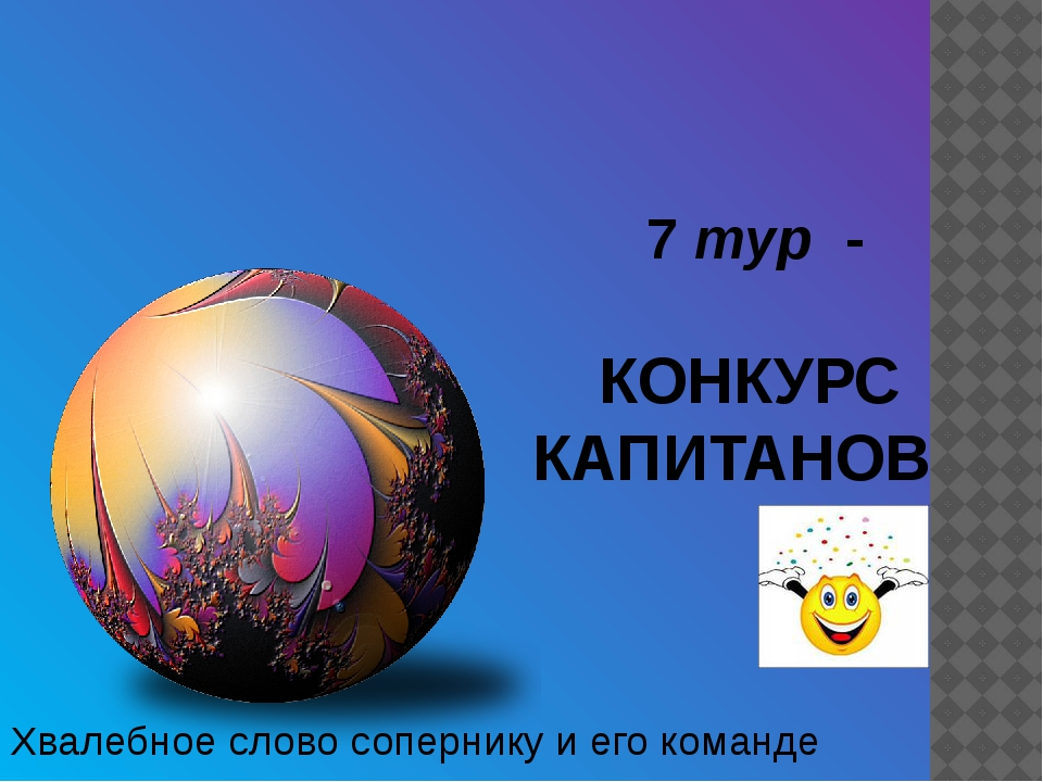 7 тур - КОНКУРС КАПИТАНОВ Хвалебное слово сопернику и его команде
