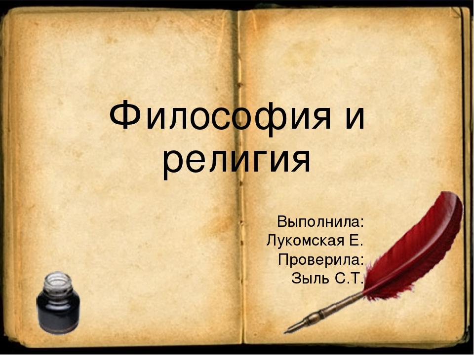 Философия и религия Выполнила: Лукомская Е. Проверила: Зыль С.Т.