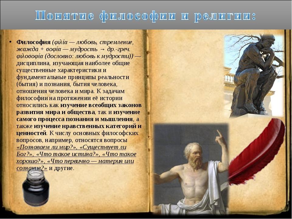 Философия (φιλία — любовь, стремление, жажда + σοφία — мудрость → др.-греч. φ...