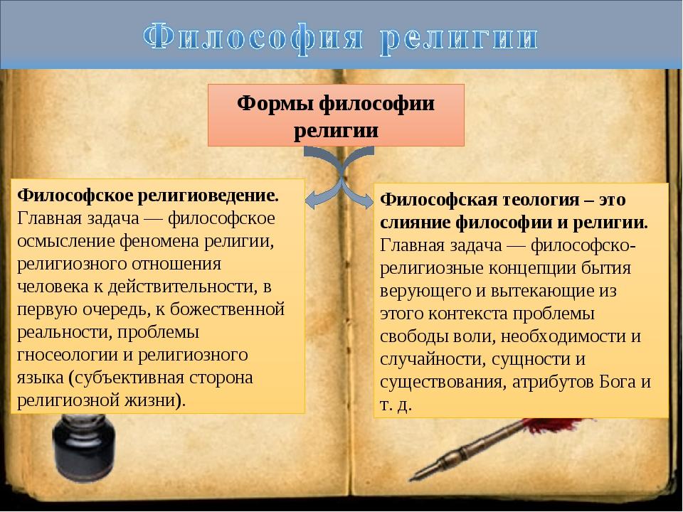 Формы философии религии Философское религиоведение. Главная задача — философс...