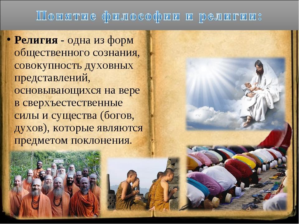 Религия - одна из форм общественного сознания, совокупность духовных представ...