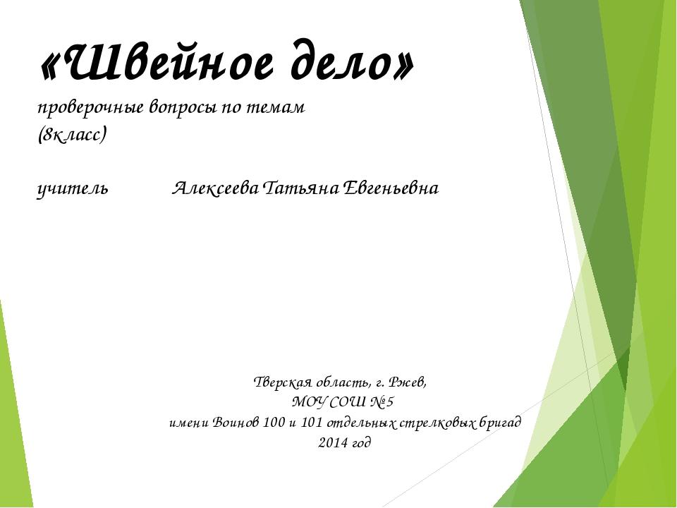 «Швейное дело» проверочные вопросы по темам (8класс) учитель Алексеева Татьян...