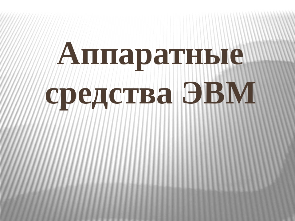 Аппаратные средства ЭВМ