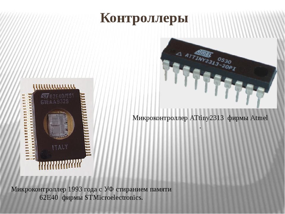 Контроллеры Микроконтроллер 1993 года с УФ стиранием памяти 62E40 фирмы STMi...