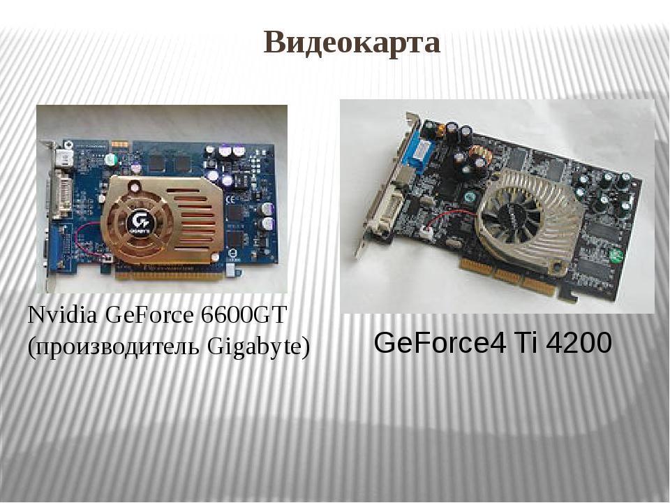 Видеокарта Nvidia GeForce 6600GT (производительGigabyte) GeForce4 Ti 4200