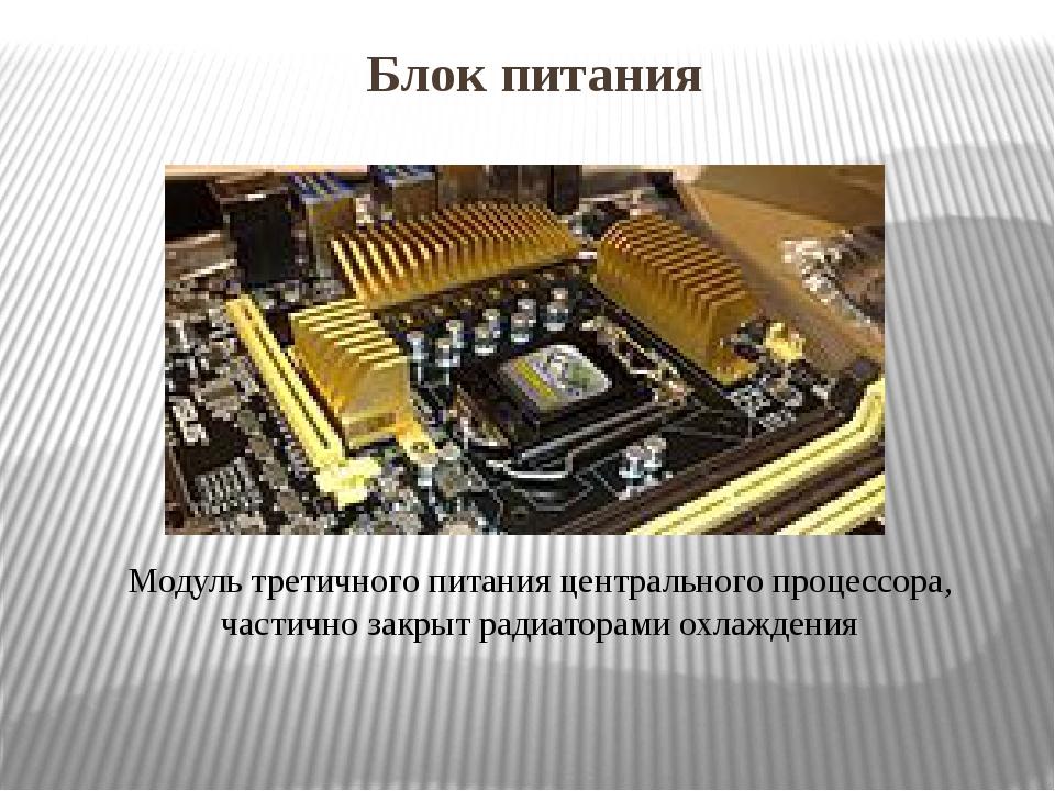Блок питания Модуль третичного питания центрального процессора, частично закр...