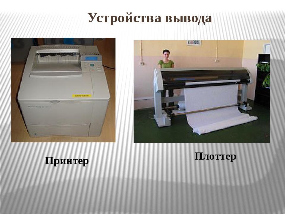 Устройства вывода Принтер Плоттер