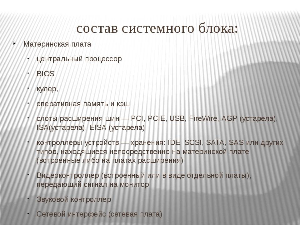состав системного блока: Материнская плата центральный процессор BIOS кулер,...