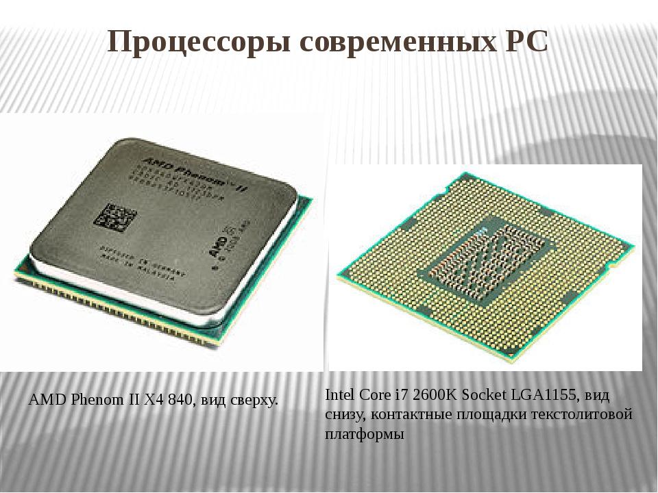 Процессоры современных РС AMD Phenom II X4 840, вид сверху. Intel Core i7 260...