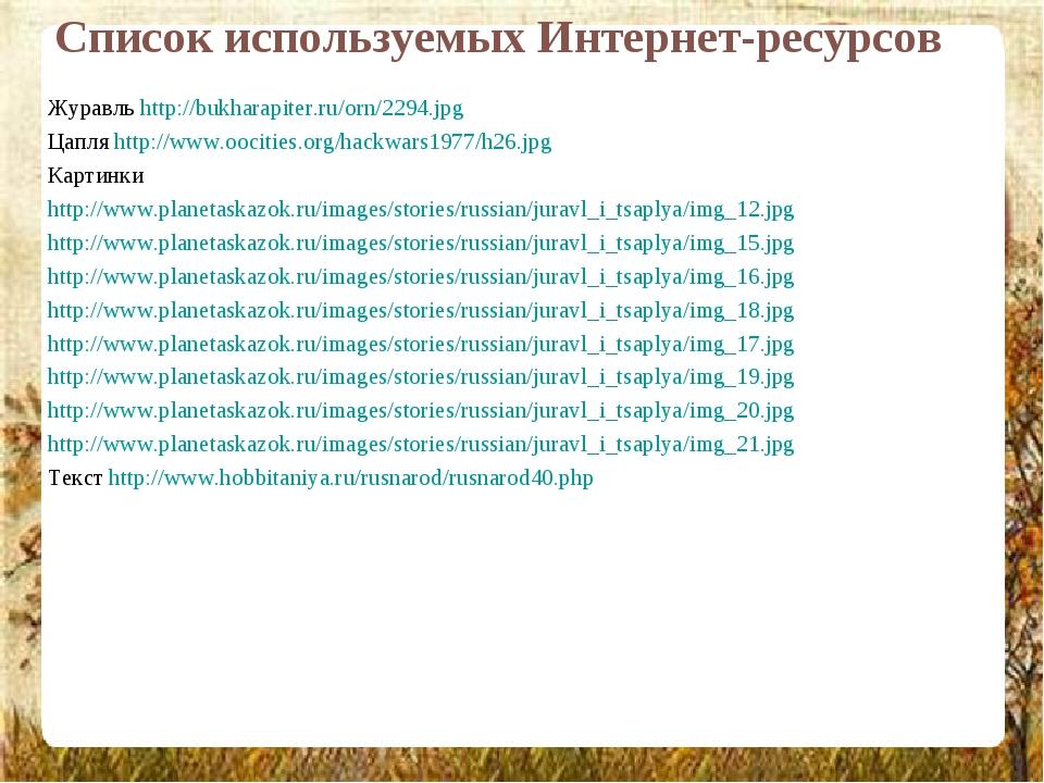 Список используемых Интернет-ресурсов Журавль http://bukharapiter.ru/orn/2294...