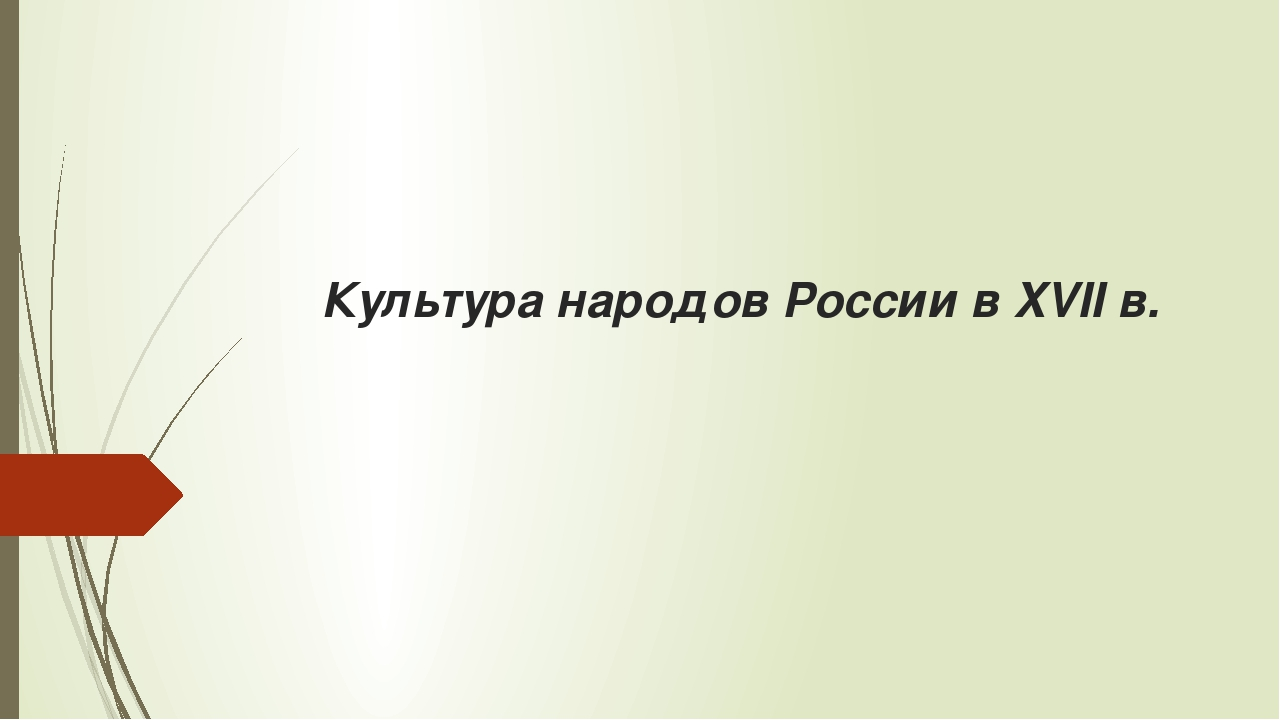 Культура народов России в XVII в.