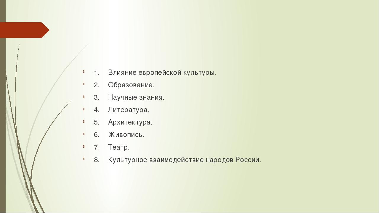 1.Влияние европейской культуры. 2.Образование. 3.Научные знания. 4.Литер...