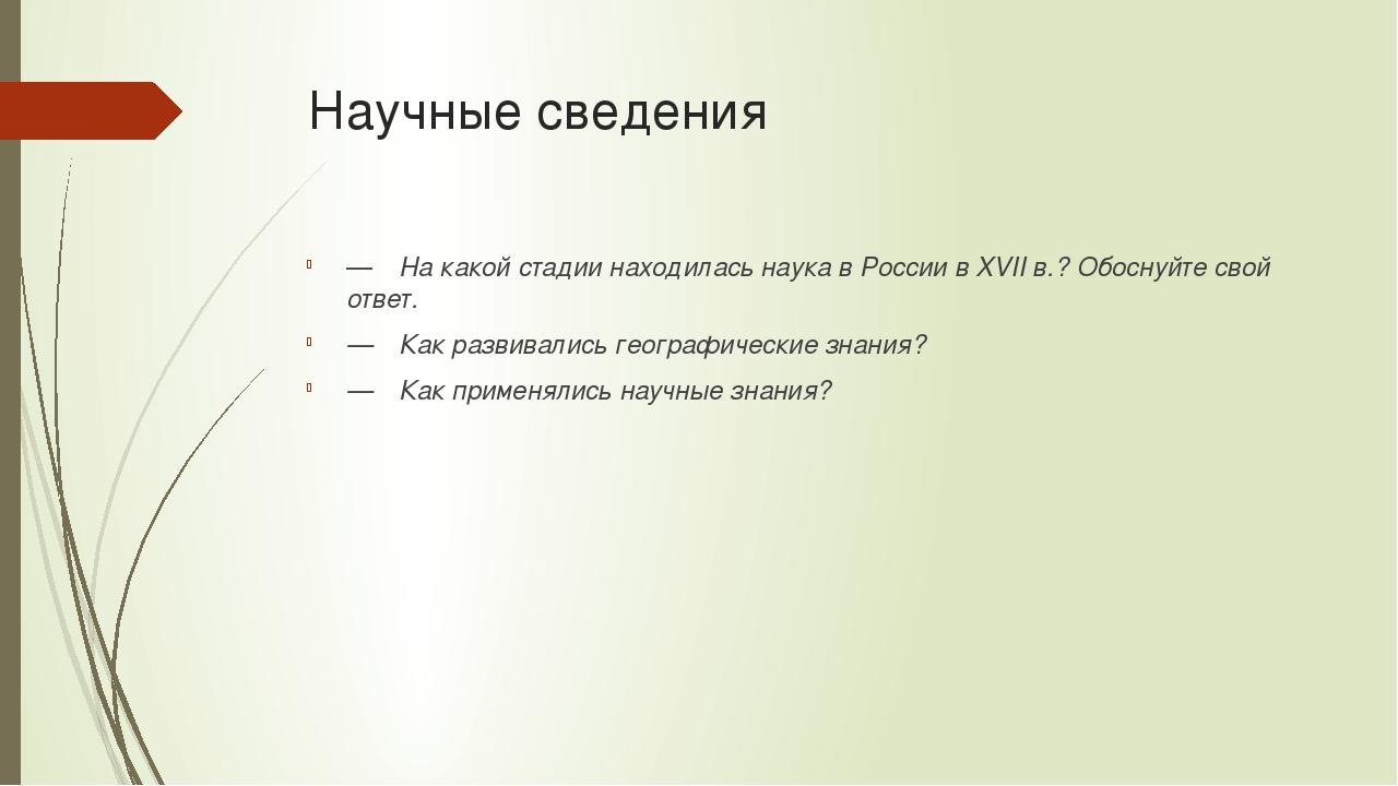 Научные сведения —На какой стадии находилась наука в России в XVII в.? Обосн...