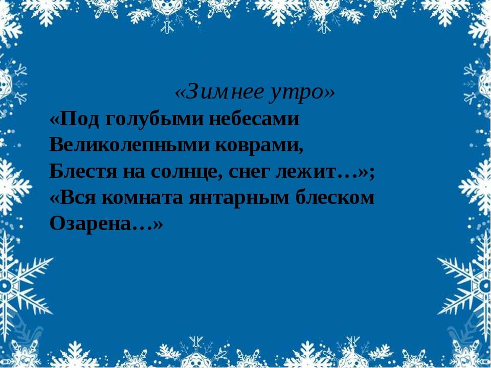 «Зимнее утро» «Под голубыми небесами Великолепными коврами, Блестя на солнце...