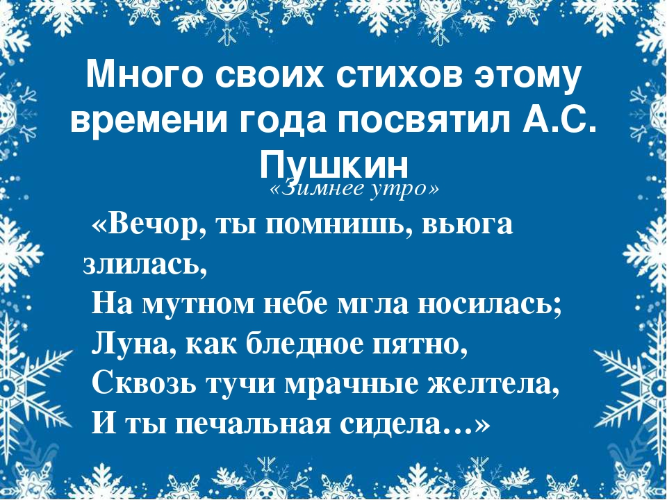 Много своих стихов этому времени года посвятил А.С. Пушкин «Зимнее утро» «Веч...