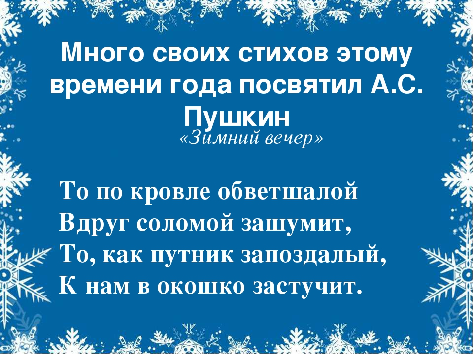 Много своих стихов этому времени года посвятил А.С. Пушкин «Зимний вечер» То...