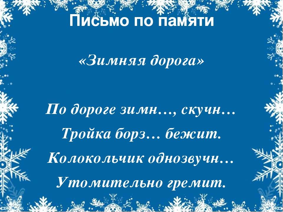 Письмо по памяти «Зимняя дорога» По дороге зимн…, скучн… Тройка борз… бежит....