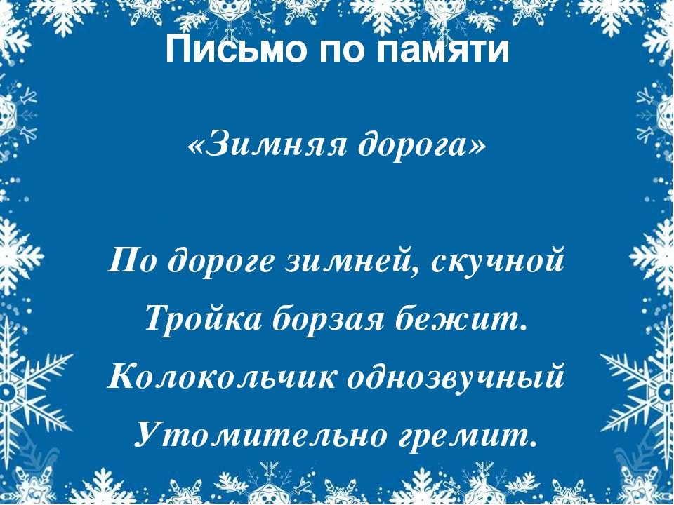 Письмо по памяти «Зимняя дорога» По дороге зимней, скучной Тройка борзая бежи...