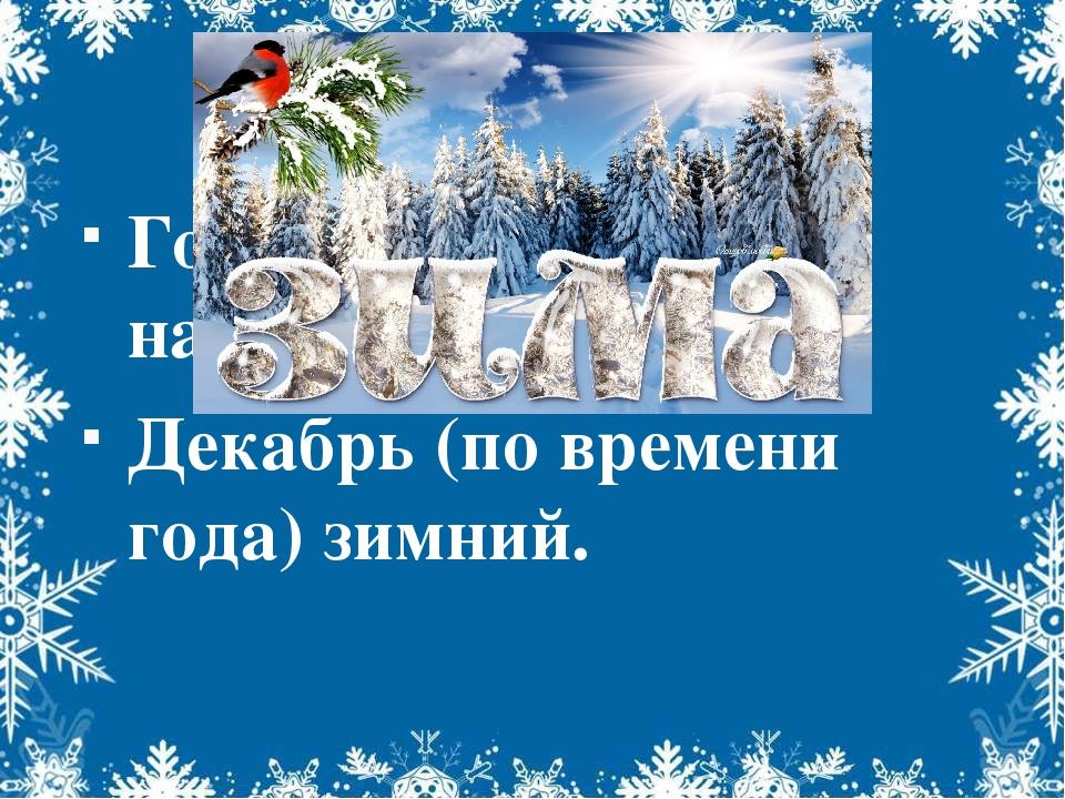 Словарный диктант Загадки Год кончает, а зиму начинает. Декабрь (по времени...