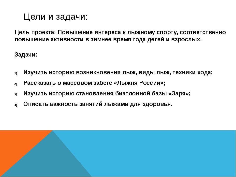 Цели и задачи: Цель проекта: Повышение интереса к лыжному спорту, соответстве...