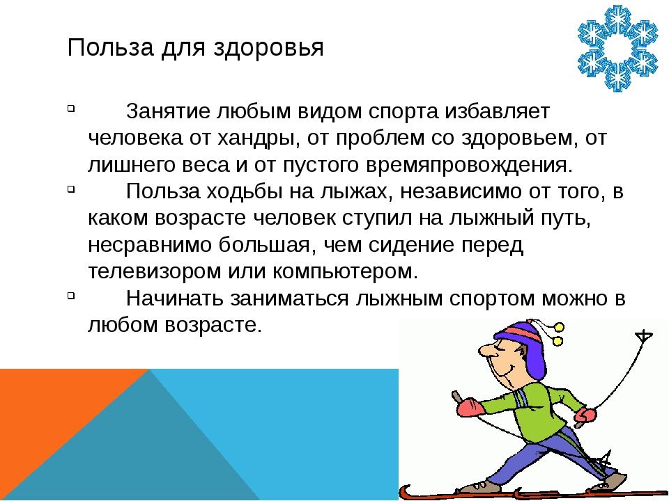 Польза для здоровья Занятие любым видом спорта избавляет человека от хандры,...