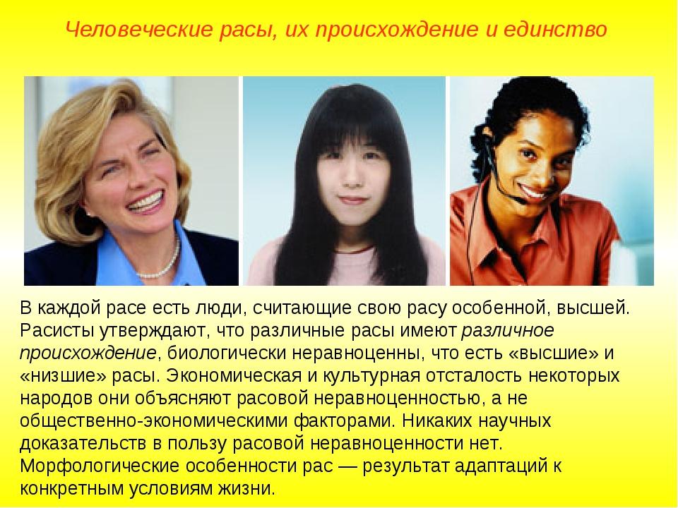 Человеческие расы, их происхождение и единство В каждой расе есть люди, счита...