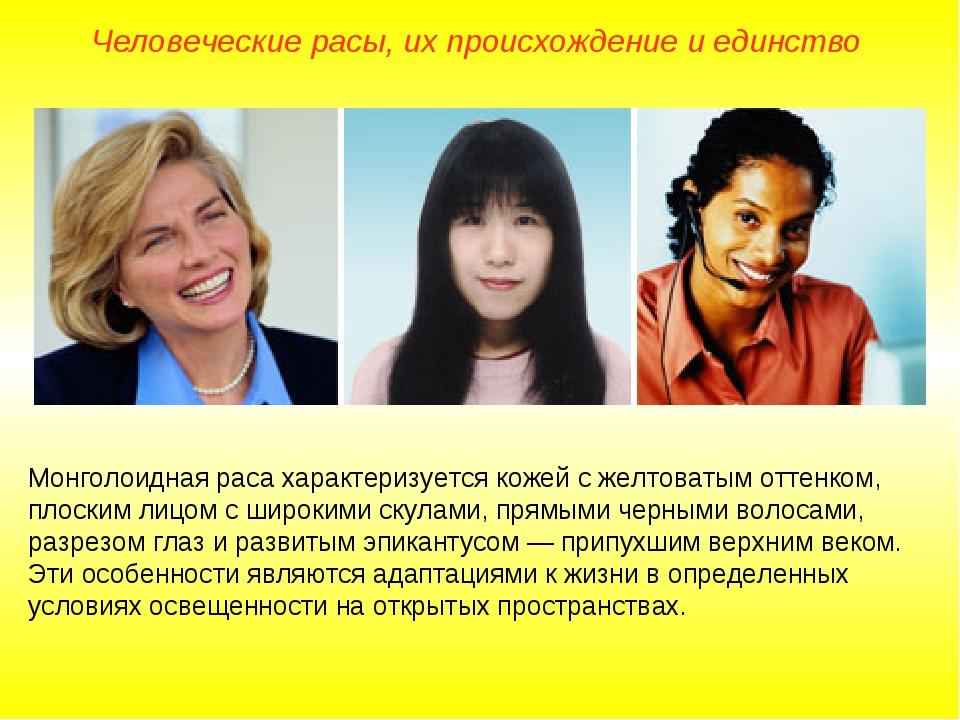 Человеческие расы, их происхождение и единство Монголоидная раса характеризуе...