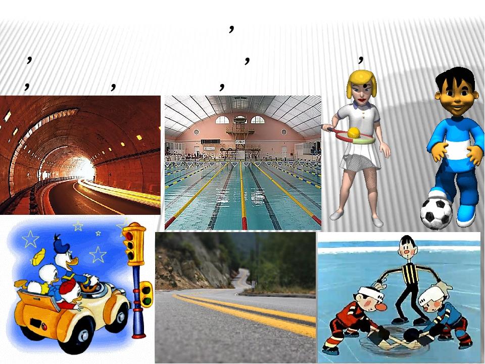 хоккей, футбол, теннис, пассажир, шоссе, тоннель, суббота, аллея.
