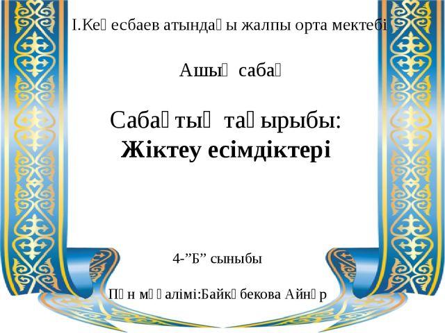 Доклад перевод на казахский 9437