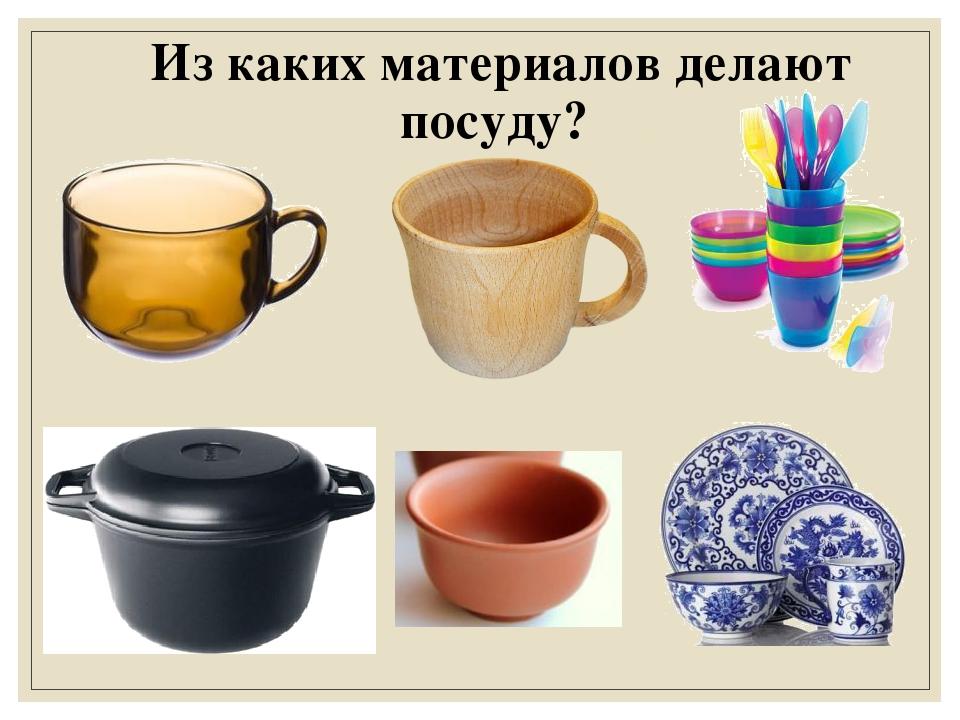 Посуда у тебя дома картинки к уроку