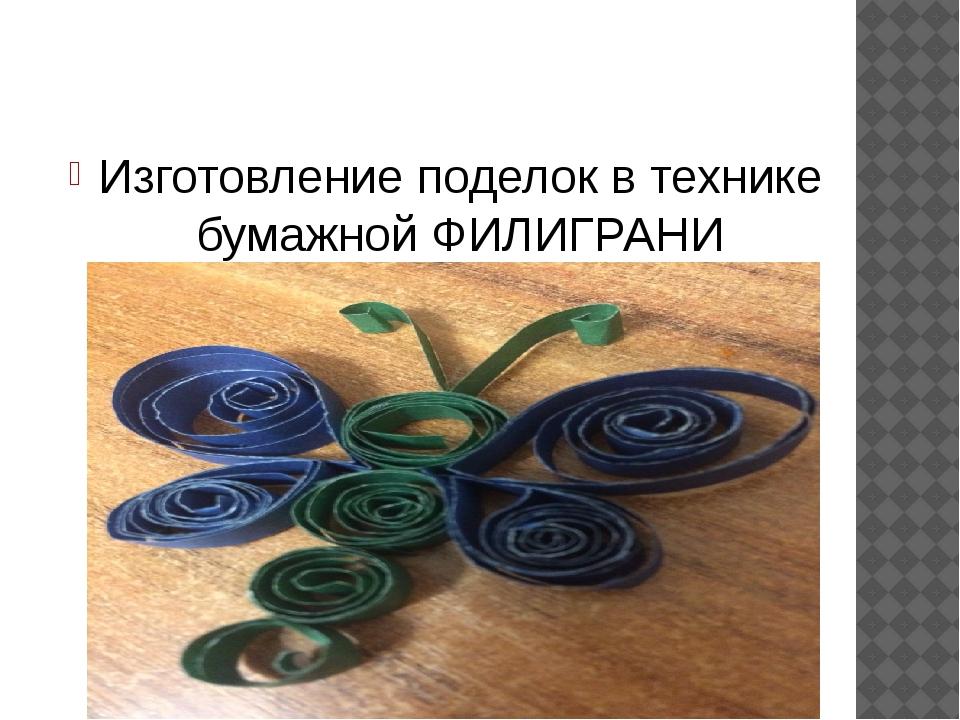 Изготовление поделок в технике бумажной ФИЛИГРАНИ (КВИЛЛИНГ)