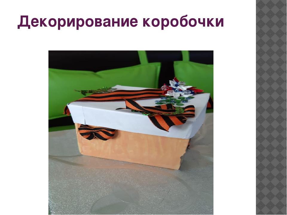 Декорирование коробочки