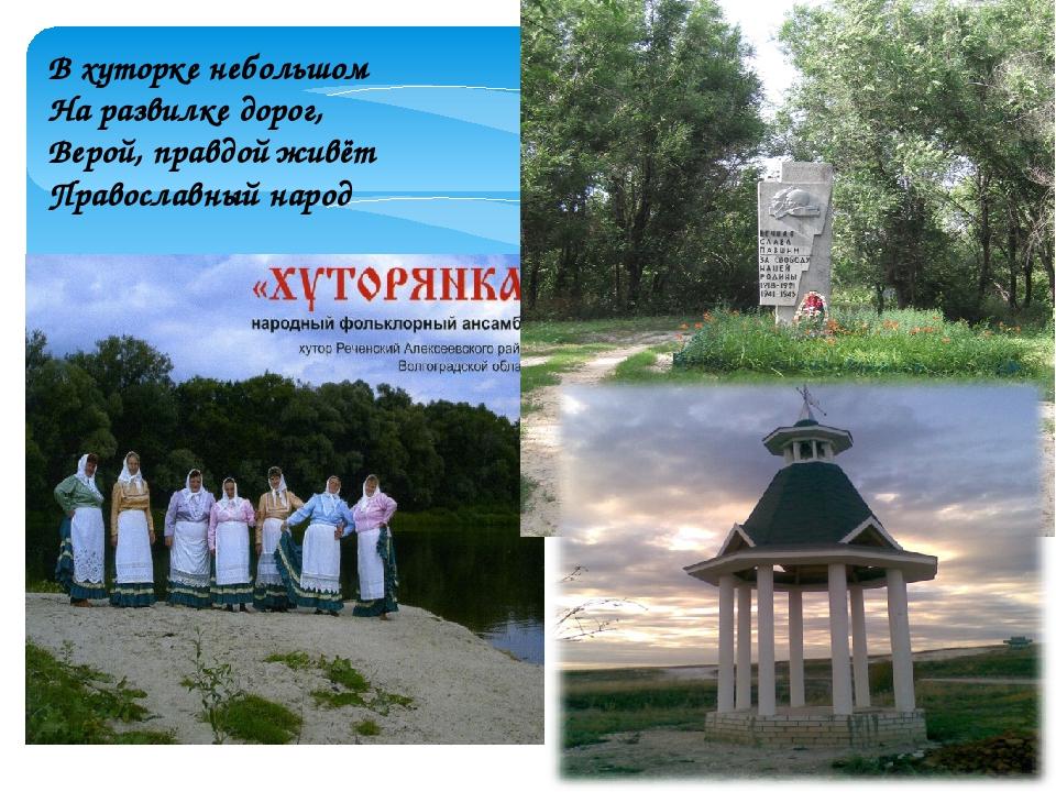 В хуторке небольшом На развилке дорог, Верой, правдой живёт Православный народ