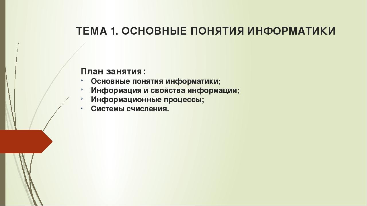 ТЕМА 1. ОСНОВНЫЕ ПОНЯТИЯ ИНФОРМАТИКИ План занятия: Основные понятия информати...