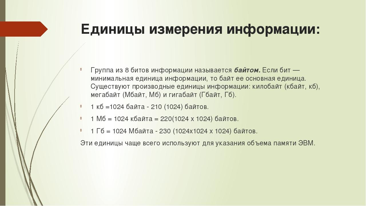 Единицы измерения информации: Группа из 8 битов информации называется байтом....