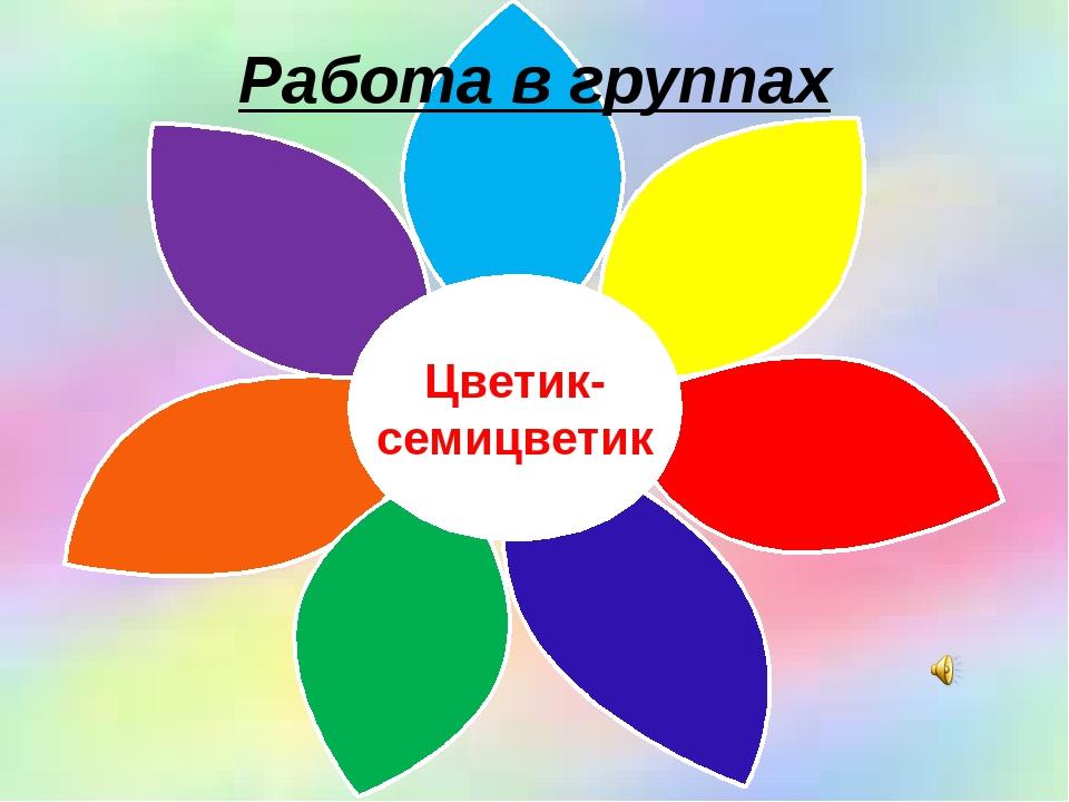 Компаньону, открытка цветик-семицветик с пожеланиями