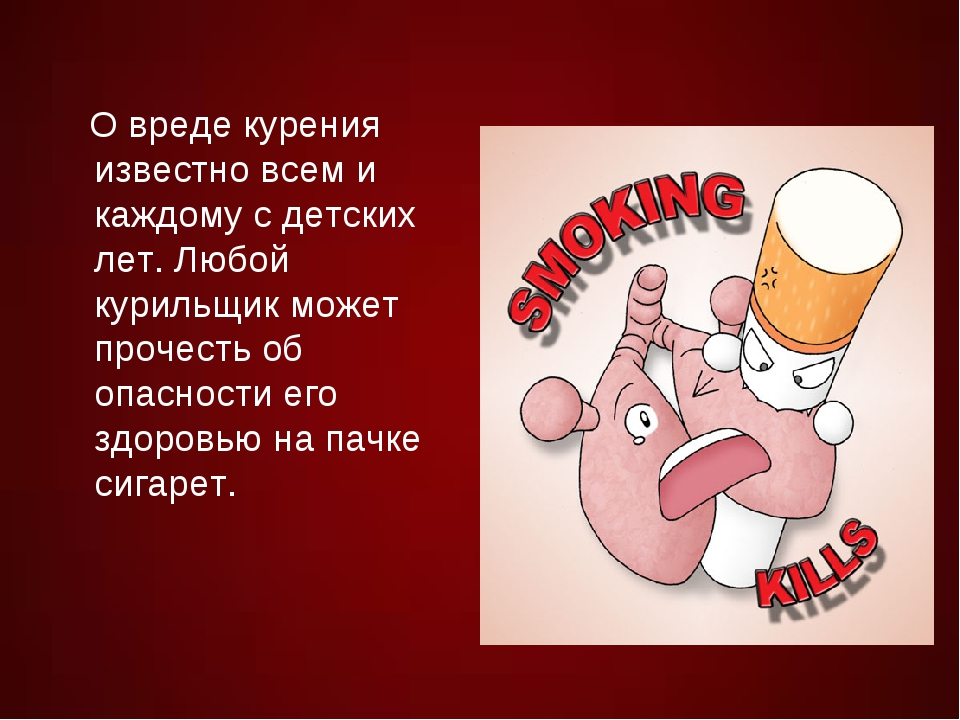 Курение и здоровье картинки