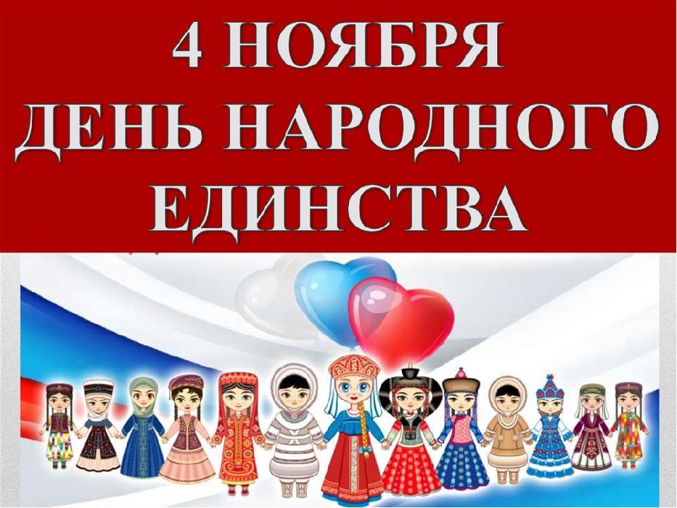 День народного единства картинки для презентации