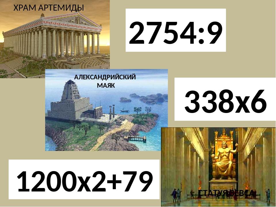 ХРАМ АРТЕМИДЫ АЛЕКСАНДРИЙСКИЙ МАЯК СТАТУЯ ЗЕВСА 2754:9 338х6 1200х2+79
