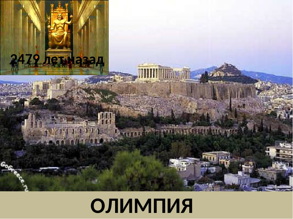 ОЛИМПИЯ 2479 лет назад