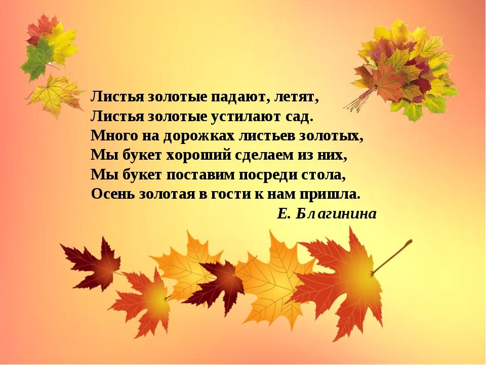 Стихотворение в картинках осенние листья