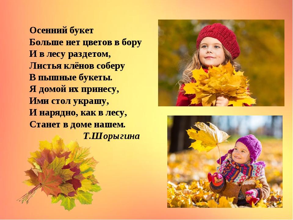 осенние цветы стихи картинки