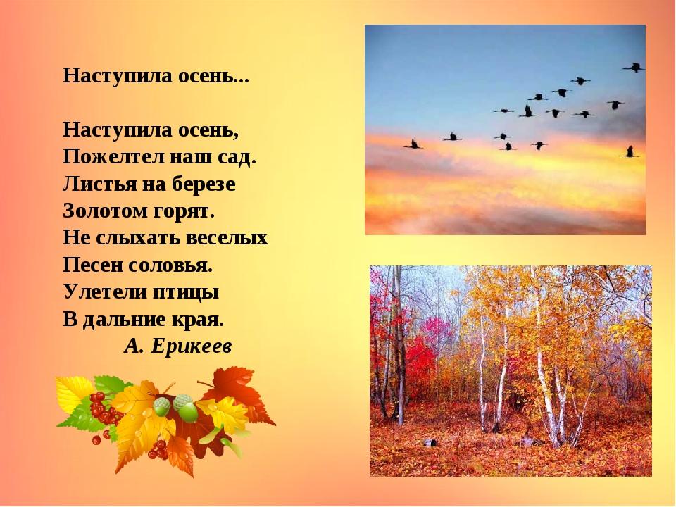 картинки к стихотворению осень наступила разбросаны миру
