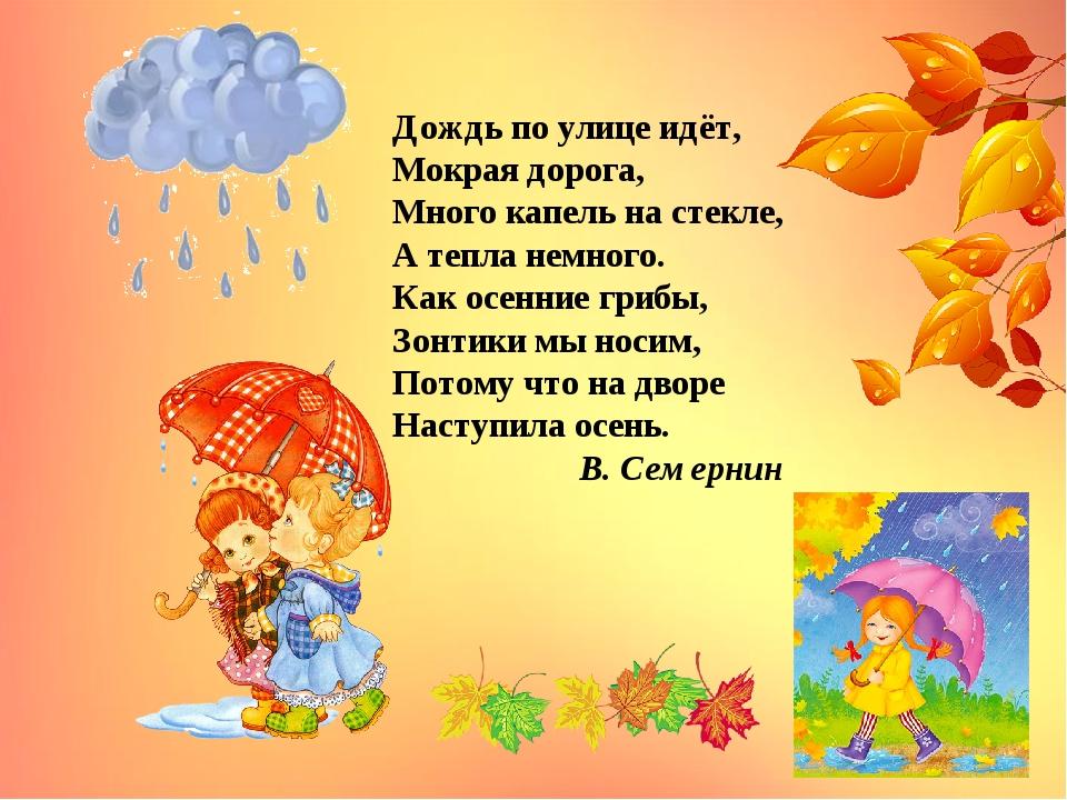 Стихи в картинках про осень для дошкольников