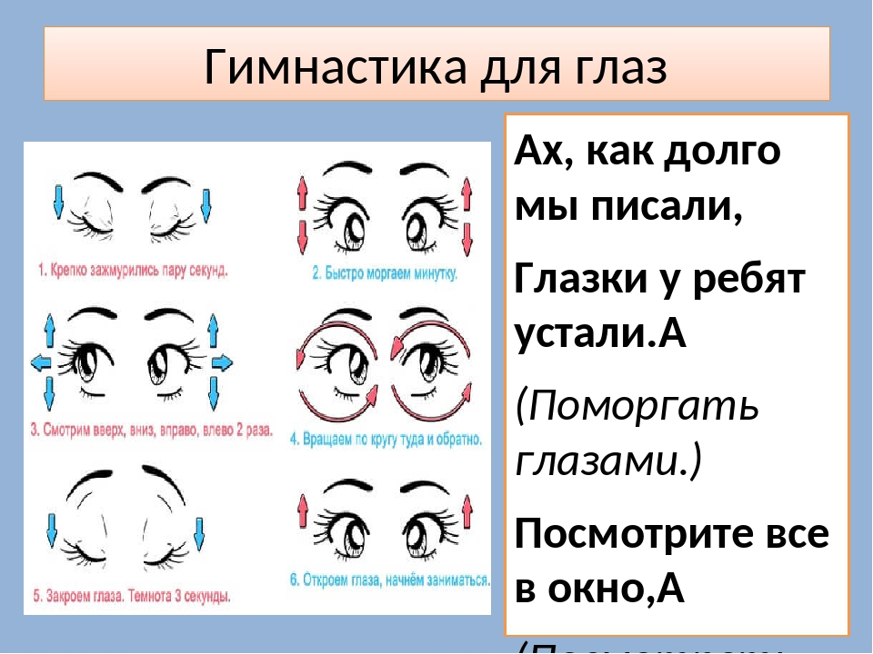 картинки раскраски гимнастика для глаз крючки